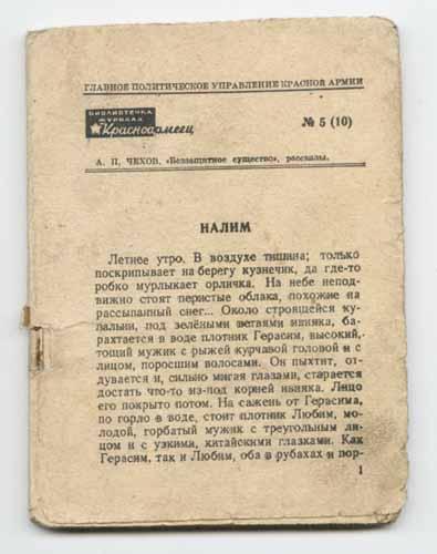 Чехов Рассказы Архивом