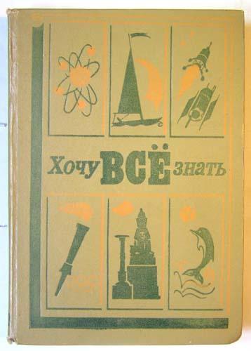Детская литература 1980